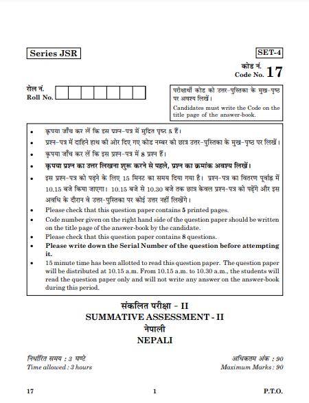 CBSE Class 10 Nepali Question Paper 2016