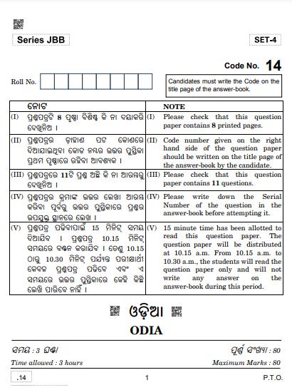 CBSE Class 10 odia Question Paper 2020