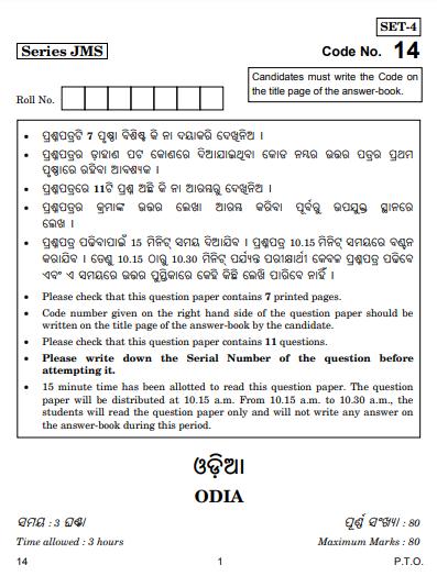 CBSE Class 10 odia Question Paper 2019