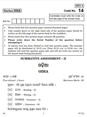 CBSE Class 10 odia Question Paper 2017