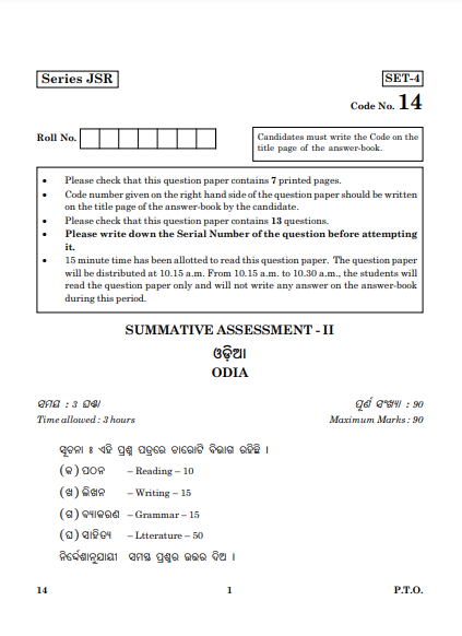 CBSE Class 10 odia Question Paper 2016