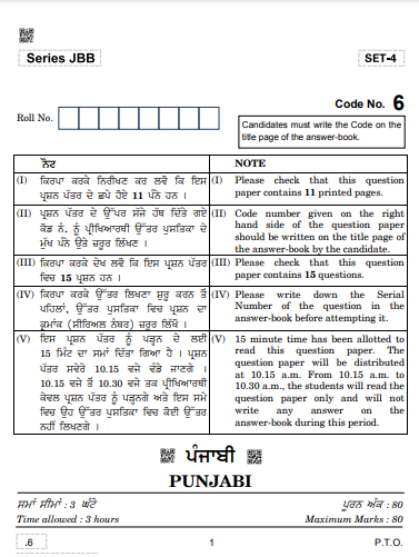 CBSE Class 10 Punjabi Question Paper 2020