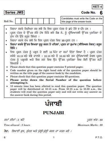 CBSE Class 10 Punjabi Question Paper 2019