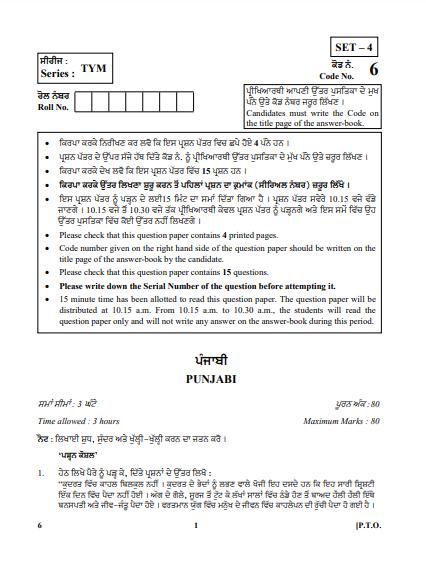 CBSE Class 10 Punjabi Question Paper 2018