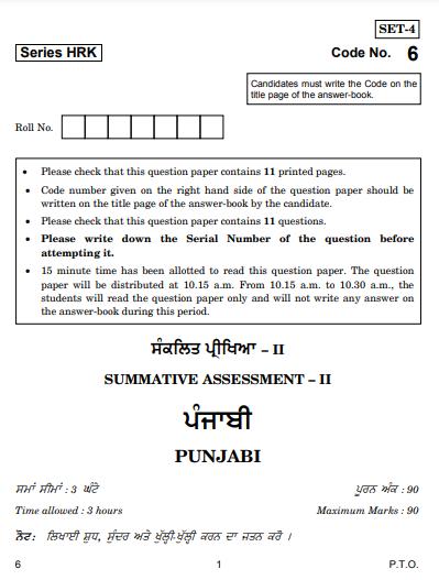 CBSE Class 10 Punjabi Question Paper 2017