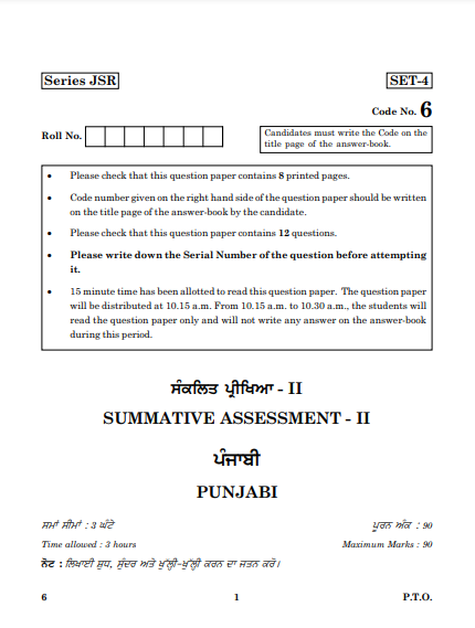 CBSE Class 10 Punjabi Question Paper 2016