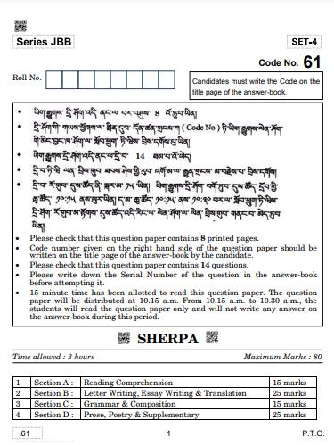 CBSE Class 10 Sherpa Question Paper 2020CBSE Class 10 Sherpa Question Paper 2020
