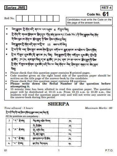 CBSE Class 10 Sherpa Question Paper 2019