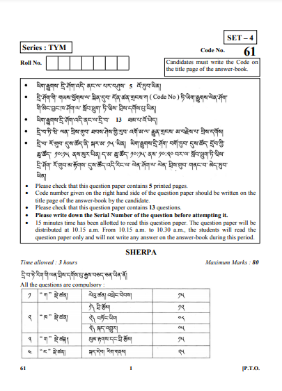 CBSE Class 10 Sherpa Question Paper 2018