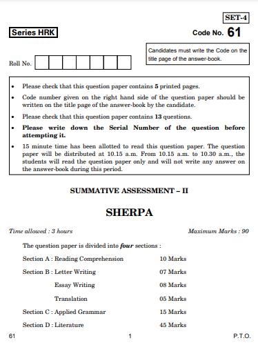 CBSE Class 10 Sherpa Question Paper 2017
