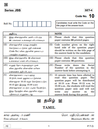 CBSE Class 10 Tamil Question Paper 2020