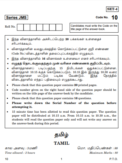 CBSE Class 10 Tamil Question Paper 2019