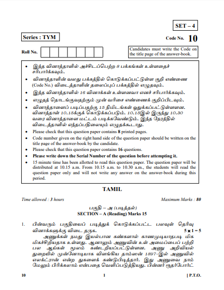 CBSE Class 10 Tamil Question Paper 2018