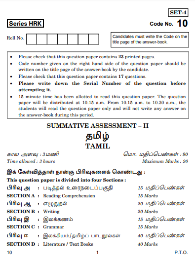 CBSE Class 10 Tamil Question Paper 2017