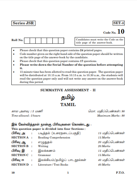 CBSE Class 10 Tamil Question Paper 2016