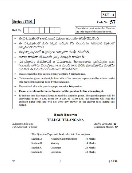 CBSE Class 10 Telug Question Paper 2020