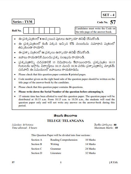 CBSE Class 10 Telug Question Paper 2018