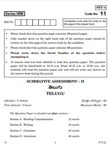 CBSE Class 10 Telug Question Paper 2017
