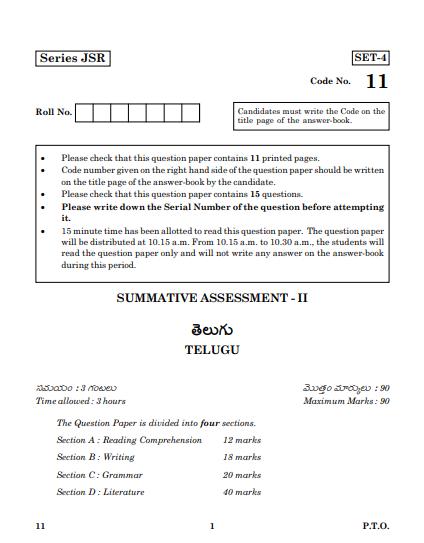CBSE Class 10 Telug Question Paper 2016