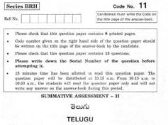 CBSE Class 10 Telug Question Paper 2012