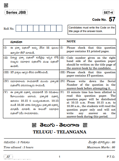 CBSE Class 10 Telug Telangana Question Paper 2020