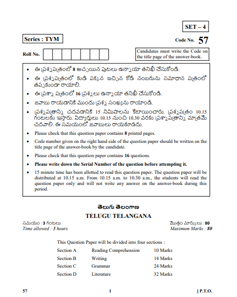 CBSE Class 10 Telug Telangana Question Paper 2018