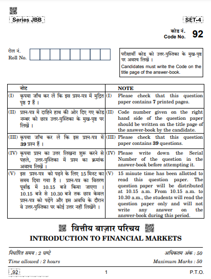 CBSE Class 10 Introduction to Financial Markets Question Paper 2020