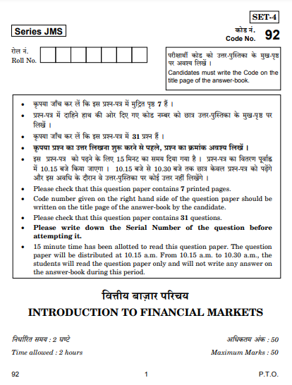 CBSE Class 10 Introduction to Financial Markets Question Paper 2019