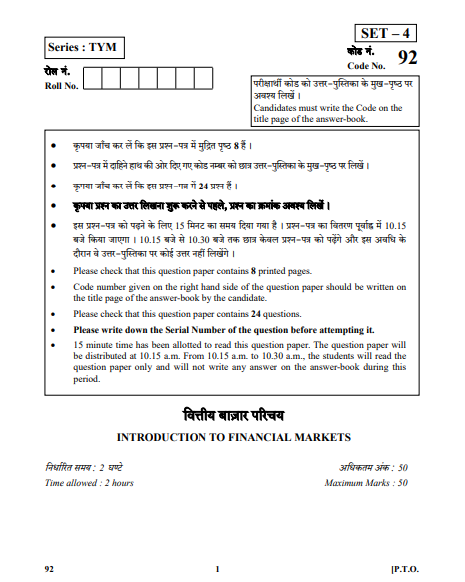 CBSE Class 10 Introduction to Financial Markets Question Paper 2018