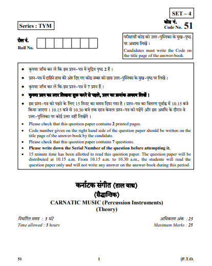 CBSE Class 10 Carnatic Music (Precussion Inst.) Previous Year Question Papers 2018