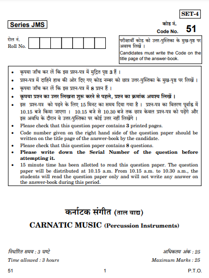 CBSE Class 10 Music Carnatic (Vocal) Year Question Papers 2019