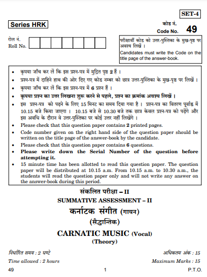 CBSE Class 10 Music Carnatic (Vocal) Year Question Papers 2017