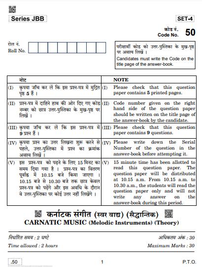 CBSE Class 10 Music Hindustani (Instrumental Melodic) Question Paper 2020