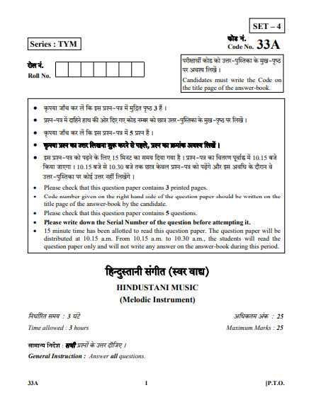 CBSE Class 10 Music Hindustani (Instrumental Melodic) Question Paper 2018