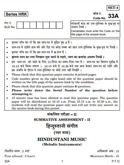 CBSE Class 10 Music Hindustani (Instrumental Melodic) Question Paper 2017