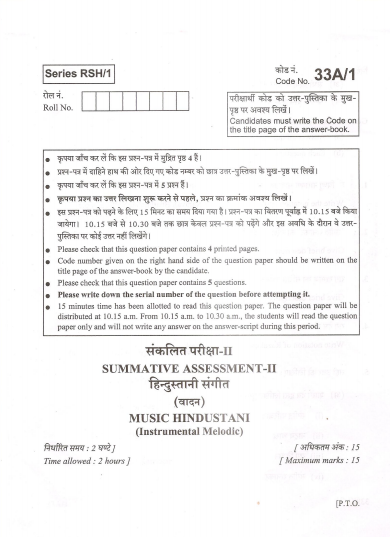 CBSE Class 10 Music Hindustani (Instrumental Melodic) Question Paper 2013