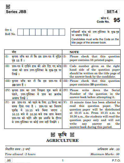 CBSE Class 10 Agriculture Previous Year Question Papers 2020