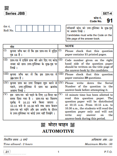 CBSE Class 10 Automobile Technology Previous Year Question Papers 2020