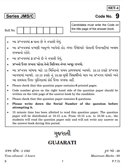 CBSE Class 10 Gujarati Compartment Previous Year Question Papers 2019