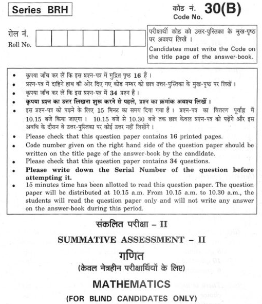 CBSE Class 10 Maths for Blind Previous Year Question Papers 2012