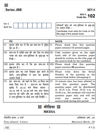CBSE Class 10 Media Previous Year Question Papers 2020
