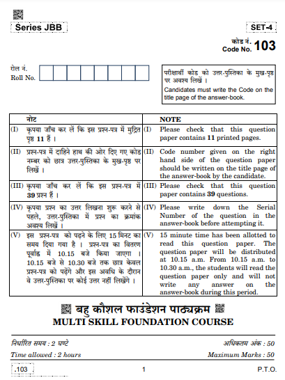 CBSE Class 10 Multi Skill Foundation Course Previous Year Question Papers 2020