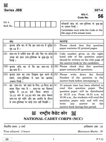 CBSE Class 10 NCC Previous Year Question Papers 2020