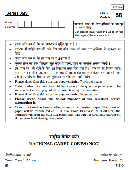 CBSE Class 10 NCC Previous Year Question Papers 2019