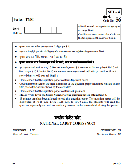 CBSE Class 10 NCC Previous Year Question Papers 2018