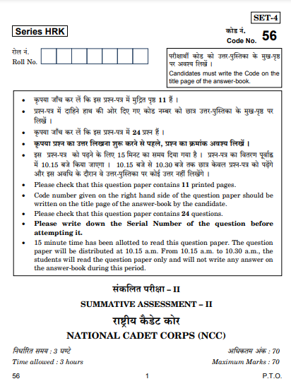 CBSE Class 10 NCC Previous Year Question Papers 2017