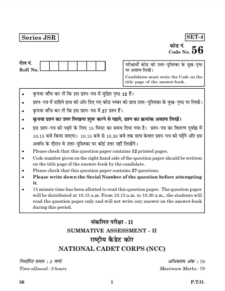 CBSE Class 10 NCC Previous Year Question Papers 2016