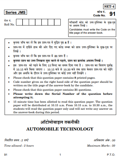 CBSE Class 10 Automobile Technology Previous Year Question Papers 2019