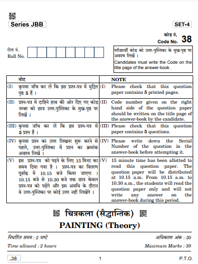 CBSE Class 10 Painting Previous Year Question Papers 2020