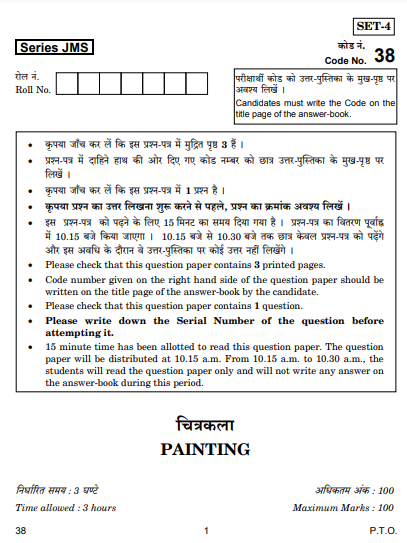CBSE Class 10 Painting Previous Year Question Papers 2019